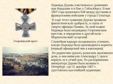 Надежда Дурова участвовала в сражениях при Фридлане и в бою у Гейльзберга. В ...