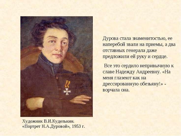 Дурова стала знаменитостью, ее наперебой звали на приемы, а два отставных ген...