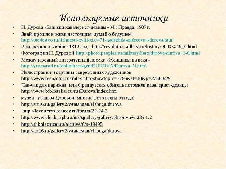 Используемые источники Н. Дурова «Записки кавалерист-девицы» М.; Правда, 1987...