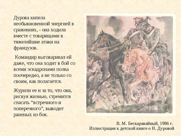 В. М. Бескаравайный, 1986 г. Иллюстрация к детской книге о Н. Дуровой Дурова ...