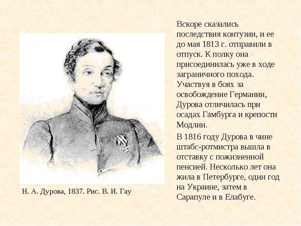 Вскоре сказались последствия контузии, и ее до мая 1813 г. отправили в отпуск...