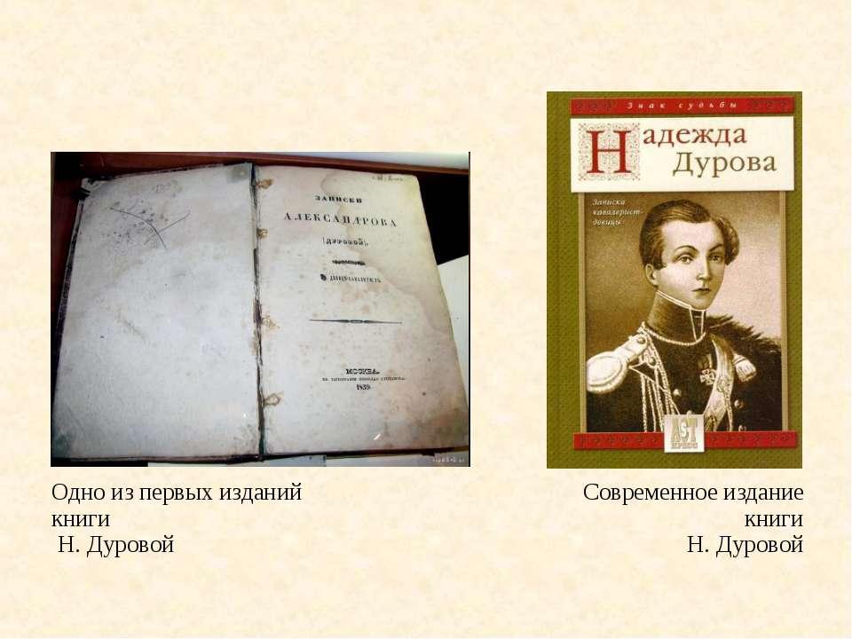 Одно из первых изданий книги Н. Дуровой Современное издание книги Н. Дуровой