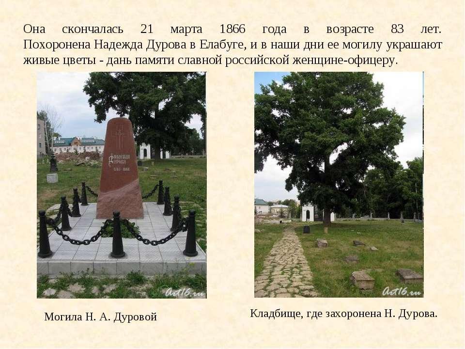 Она скончалась 21 марта 1866 года в возрасте 83 лет. Похоронена Надежда Дуров...