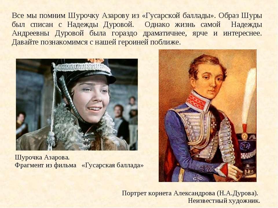 Все мы помним Шурочку Азарову из «Гусарской баллады». Образ Шуры был списан с...