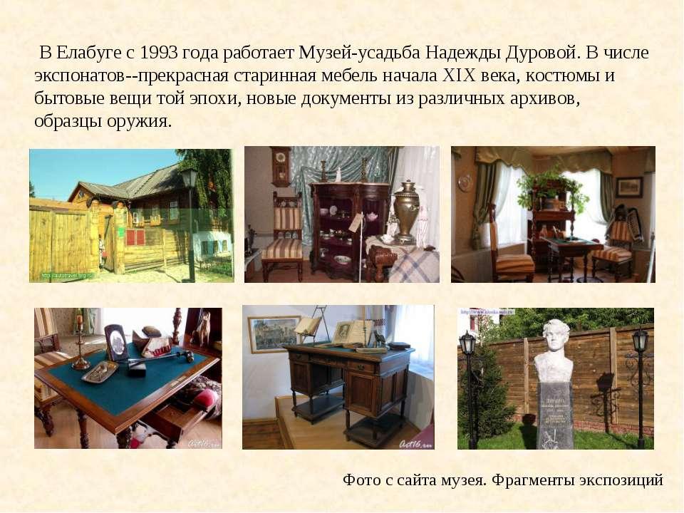 В Елабуге с 1993 года работает Музей-усадьба Надежды Дуровой. В числе экспона...