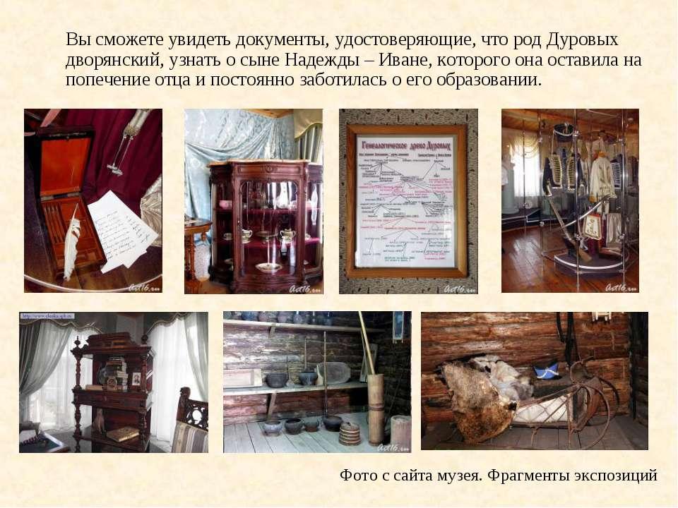 Вы сможете увидеть документы, удостоверяющие, что род Дуровых дворянский, узн...