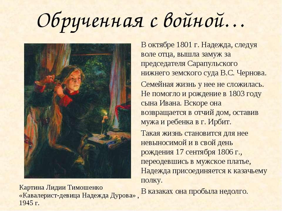 Обрученная с войной… В октябре 1801 г. Надежда, следуя воле отца, вышла замуж...