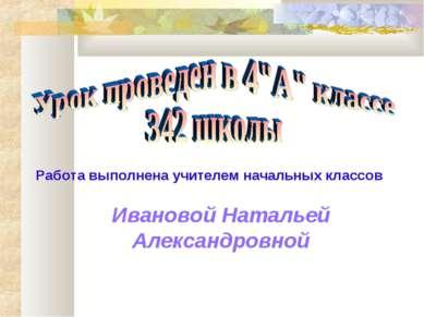 Работа выполнена учителем начальных классов Ивановой Натальей Александровной
