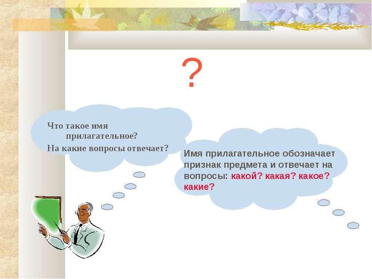Что такое имя прилагательное? На какие вопросы отвечает? ? Имя прилагательное...