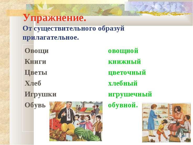 Упражнение. От существительного образуй прилагательное. Овощи Книги Цветы Хле...