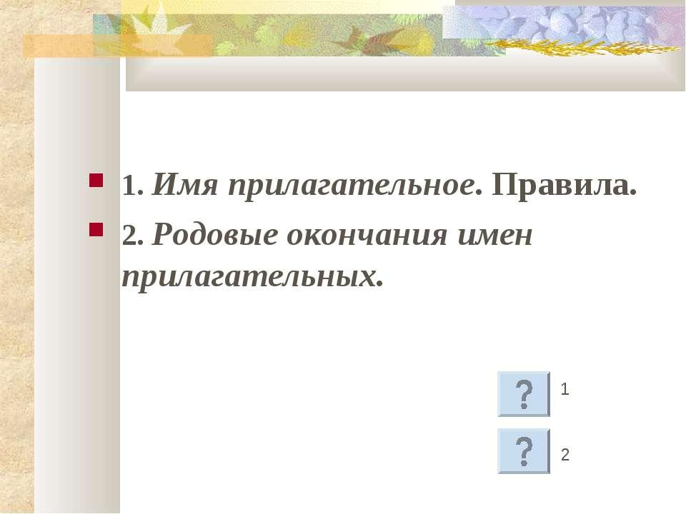1. Имя прилагательное. Правила. 2. Родовые окончания имен прилагательных. 1 2