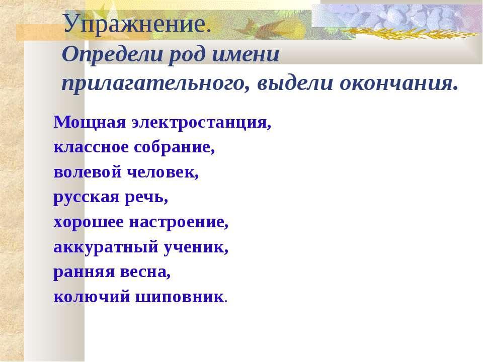 Мощная электростанция, классное собрание, волевой человек, русская речь, хоро...