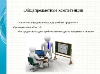 Общепредметные компетенции Относятся к определенному кругу учебных предметов ...