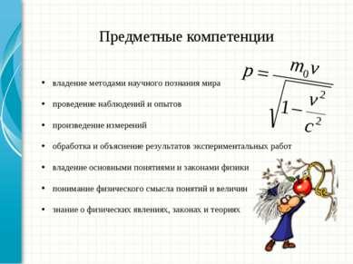 Предметные компетенции владение методами научного познания мира проведение на...