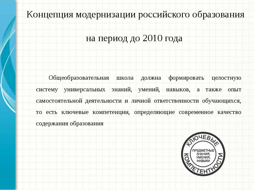 Концепция модернизации российского образования на период до 2010 года Общеобр...