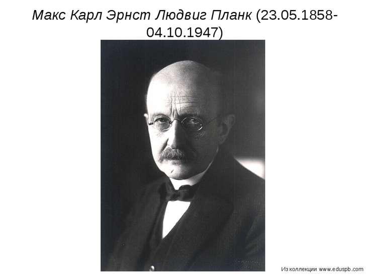 Макс Карл Эрнст Людвиг Планк (23.05.1858-04.10.1947) Из коллекции www.eduspb....