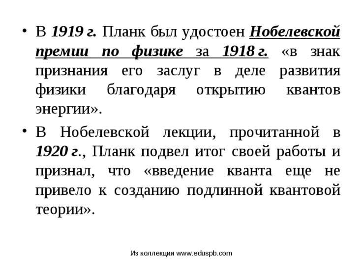 В 1919г. Планк был удостоен Нобелевской премии по физике за 1918г. «в знак ...