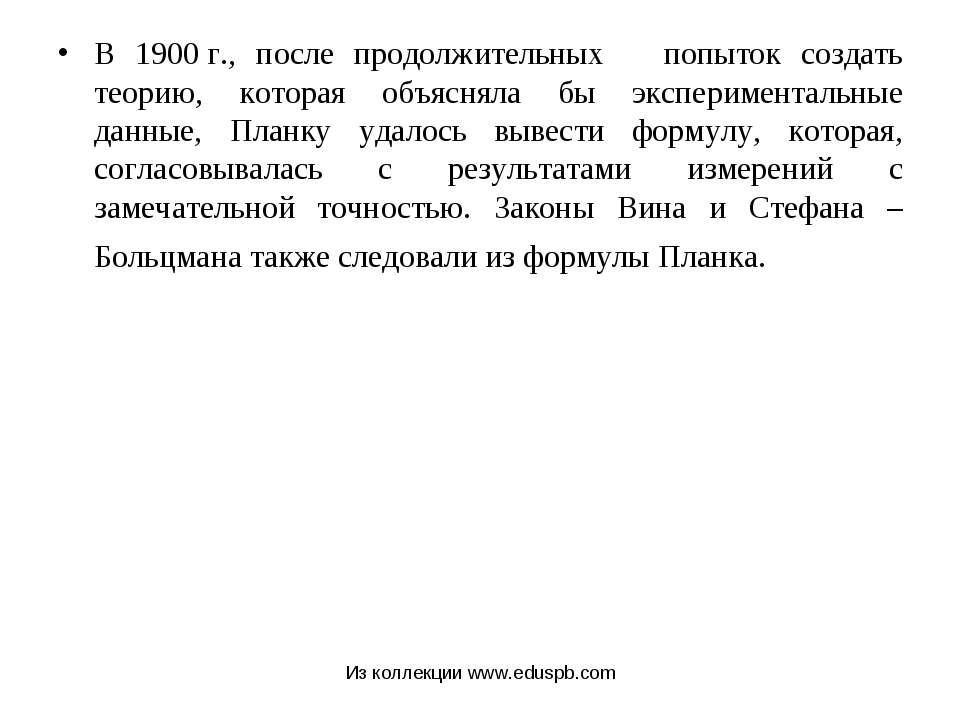 В 1900г., после продолжительных попыток создать теорию, которая объясняла бы...