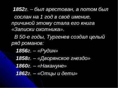 1852г. – был арестован, а потом был сослан на 1 год в своё имение, причиной э...