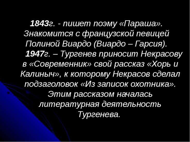 1843г. - пишет поэму «Параша». Знакомится с французской певицей Полиной Виард...