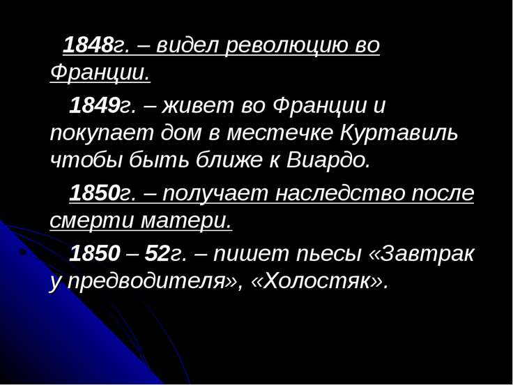 1848г. – видел революцию во Франции. 1849г. – живет во Франции и покупает дом...