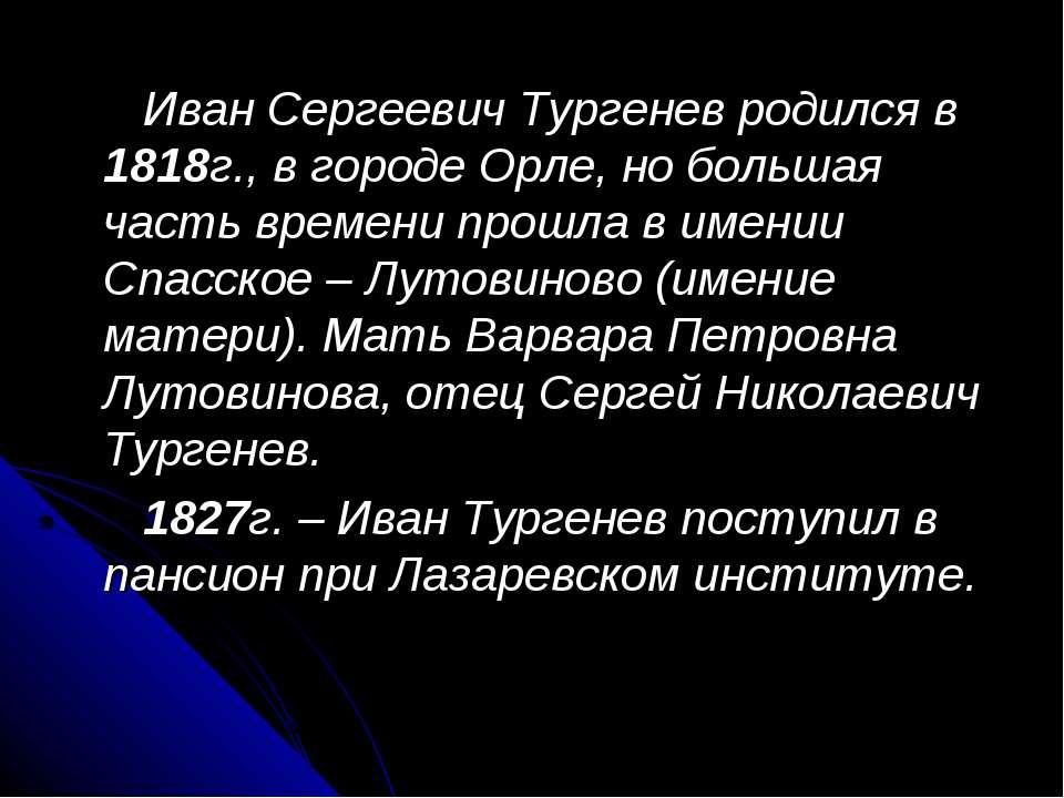 Иван Сергеевич Тургенев родился в 1818г., в городе Орле, но большая часть вре...