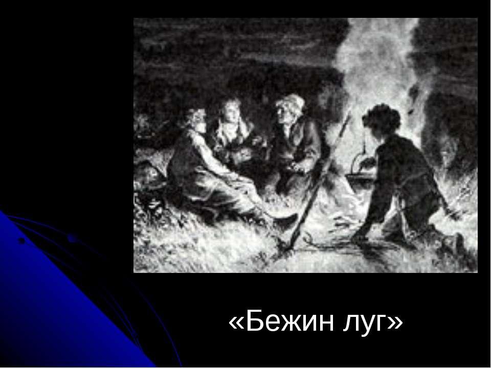 «Бежин луг»