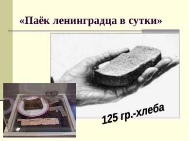 «Паёк ленинградца в сутки»