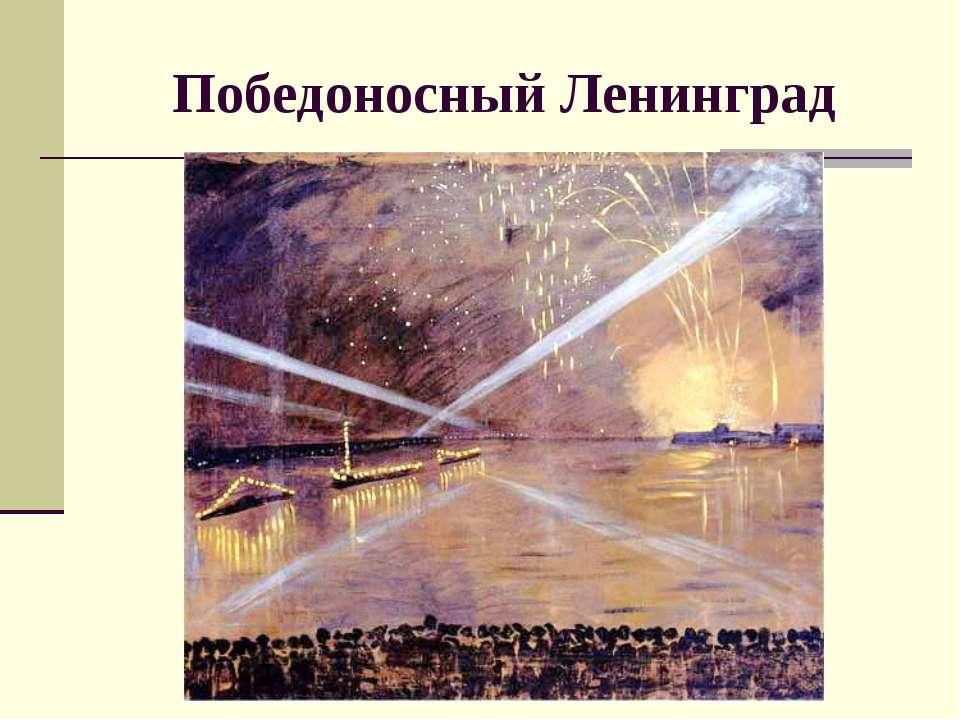Победоносный Ленинград