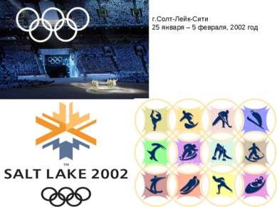 г.Солт-Лейк-Сити 25 января – 5 февраля, 2002 год