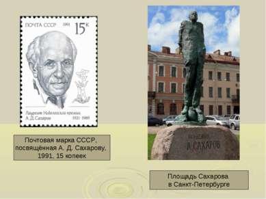 Почтовая марка СССР, посвящённая А. Д. Сахарову, 1991, 15 копеек Площадь Саха...