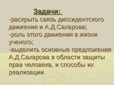 Задачи: -раскрыть связь диссидентского движения и А.Д.Сахарова; -роль этого д...