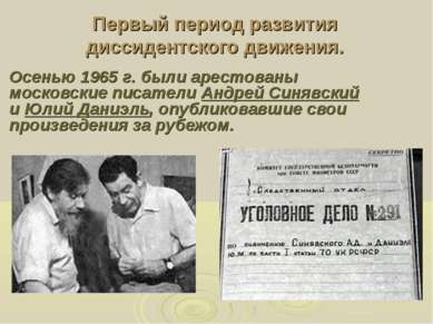 Осенью 1965 г. были арестованы московские писатели Андрей Синявский и Юлий Да...