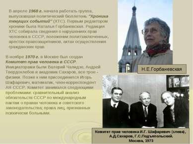 """В апреле 1968 г. начала работать группа, выпускавшая политический бюллетень """"..."""