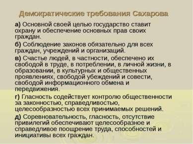 Демократические требования Сахарова а) Основной своей целью государство стави...