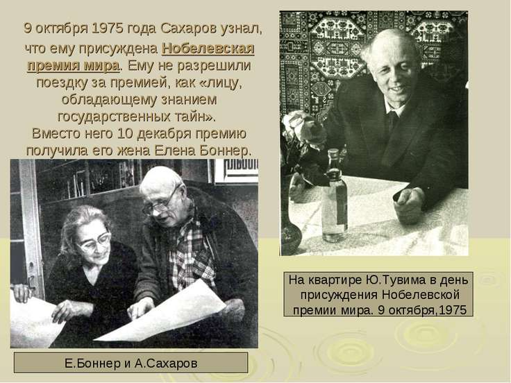 9 октября 1975 года Сахаров узнал, что ему присуждена Нобелевская премия мира...