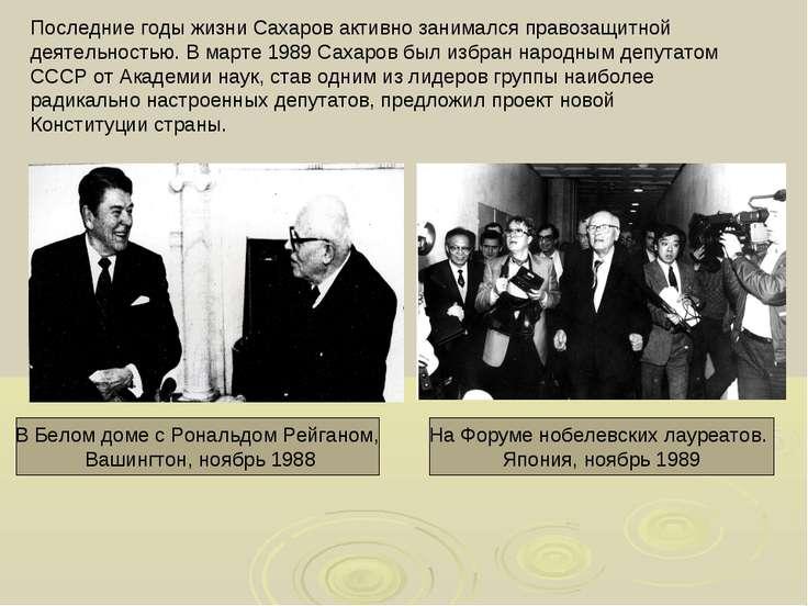 Последние годы жизни Сахаров активно занимался правозащитной деятельностью. В...