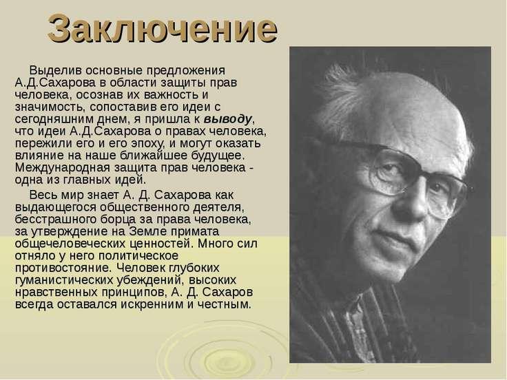 Заключение Выделив основные предложения А.Д.Сахарова в области защиты прав че...
