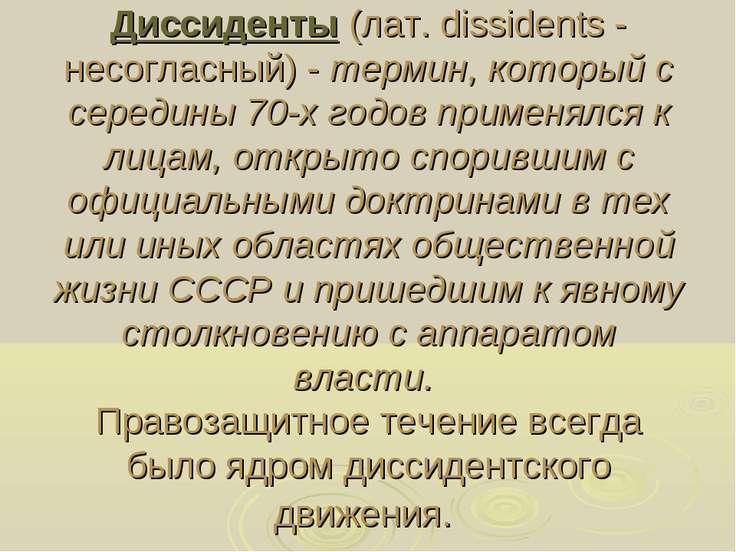 Диссиденты (лат. dissidents - несогласный) - термин, который с середины 70-х ...