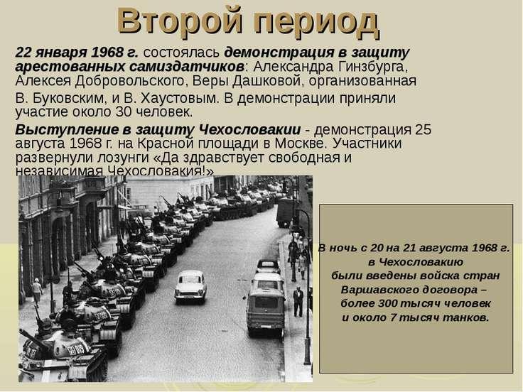 Второй период 22 января 1968 г. состоялась демонстрация в защиту арестованных...