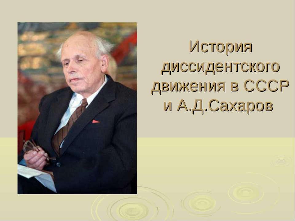 История диссидентского движения в СССР и А.Д.Сахаров