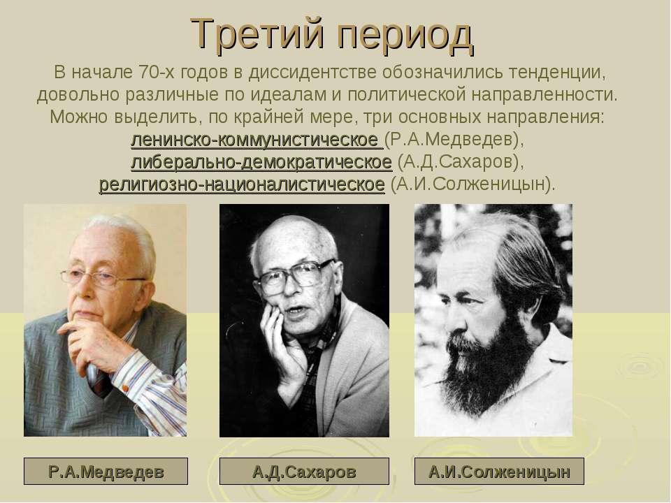 Третий период В начале 70-х годов в диссидентстве обозначились тенденции, дов...