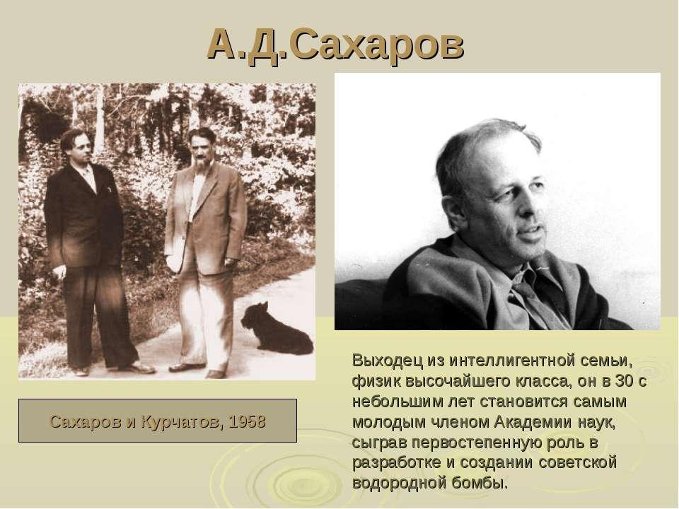 А.Д.Сахаров Выходец из интеллигентной семьи, физик высочайшего класса, он в 3...