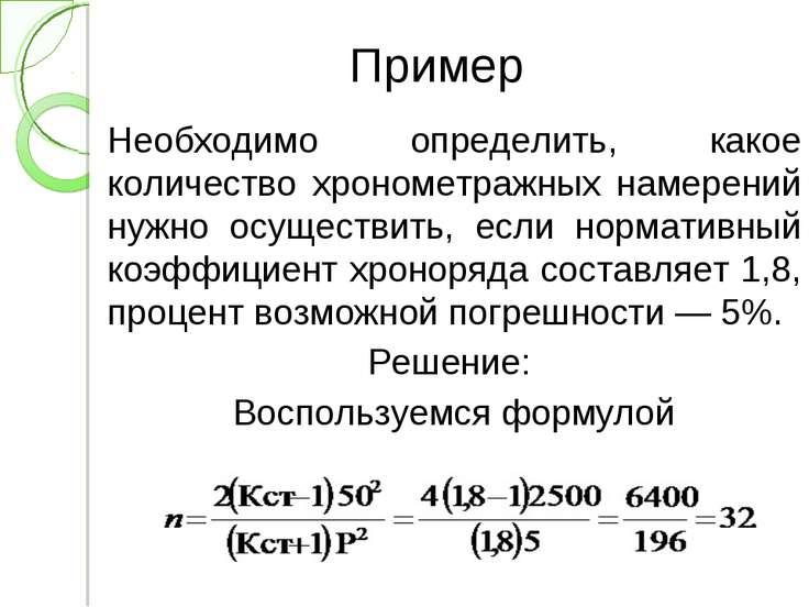 Пример Необходимо определить, какое количество хронометражных намерений нужно...