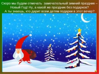 Скоро мы будем отмечать замечательный зимний праздник – Новый Год! Ну, а како...