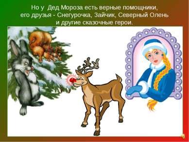 Но у Дед Мороза есть верные помощники, его друзья - Снегурочка, Зайчик, Север...