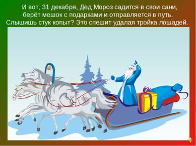 И вот, 31 декабря, Дед Мороз садится в свои сани, берёт мешок с подарками и о...