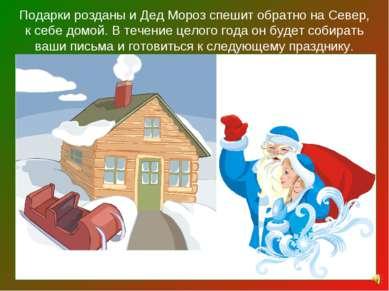Подарки розданы и Дед Мороз спешит обратно на Север, к себе домой. В течение ...