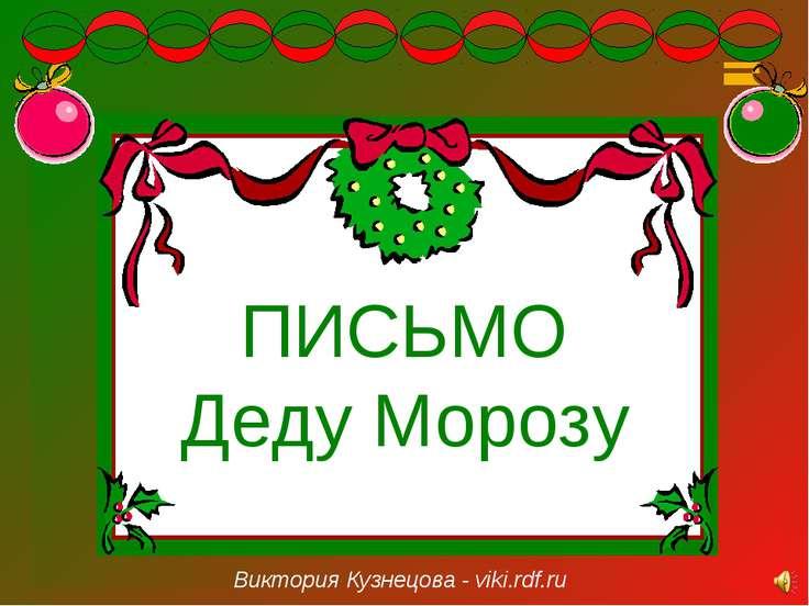 ПИСЬМО Деду Морозу Виктория Кузнецова - viki.rdf.ru