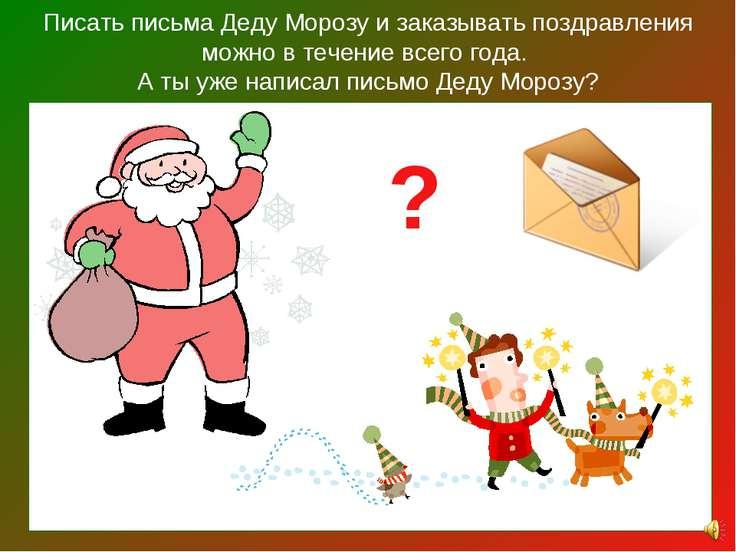Писать письма Деду Морозу и заказывать поздравления можно в течение всего год...